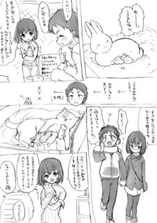 いきもの3.png